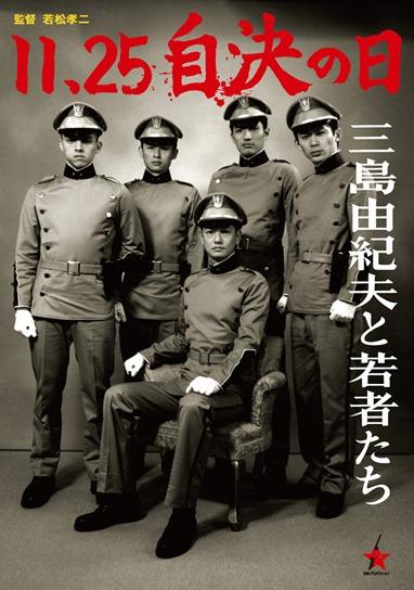 11-25-jiketsu-no-hi-mishima-yukio-to-wakamonotachi